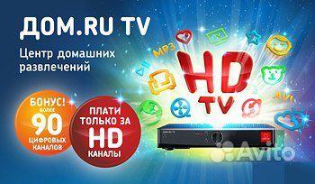 ДОМ.RU 50 + Кабельное ТВ. 67 каналов) первые три месяца. Стоимость пакета