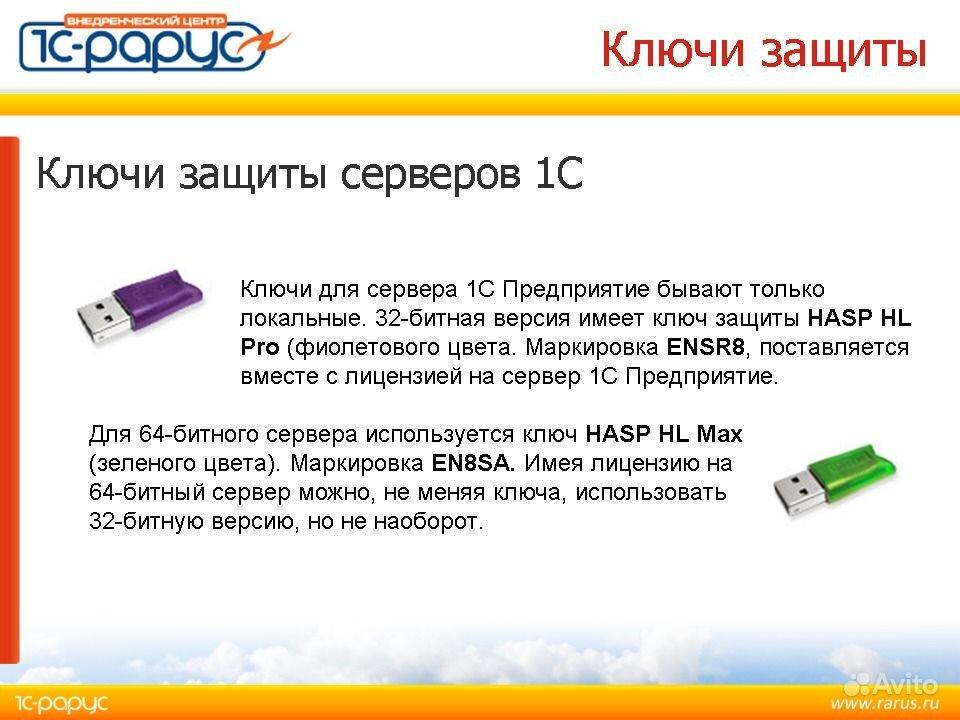 Ключ активации к программе 1С скачать бесплатно. KLYuCh-AKTIVATsII-K-PROGR