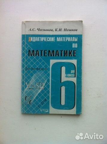 ГДЗ (решебник) по математике 5 класс Чесноков, Нешков