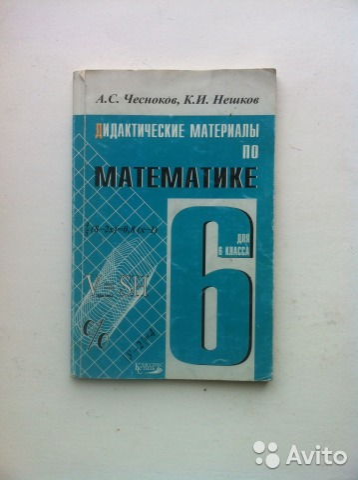5 по амтиматике гдз книжачке чесноков класс