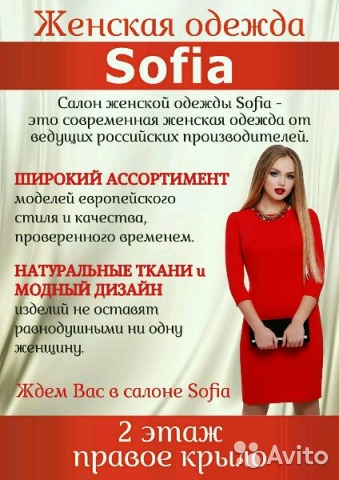 Вакансии Женская Одежда