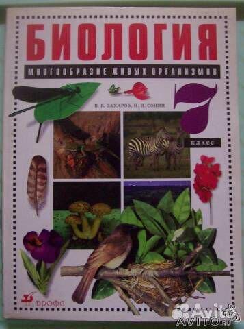 Учебник по биологии 7 класс читать захаров сонин