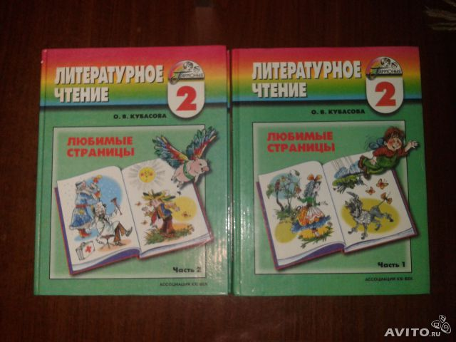 Решебник задач и ГДЗ по Литературе 2 класс Бойкина М.В., Виноградская Л.А.