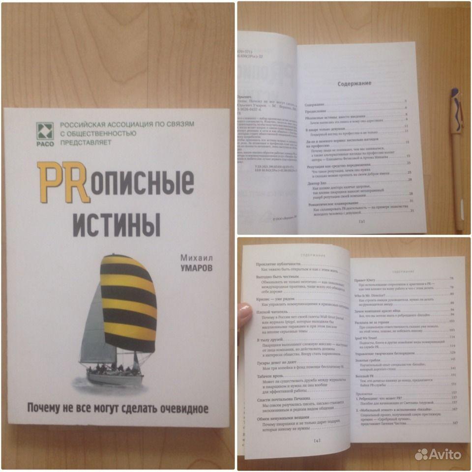 Книга Михаил Умаров PRописные истины купить