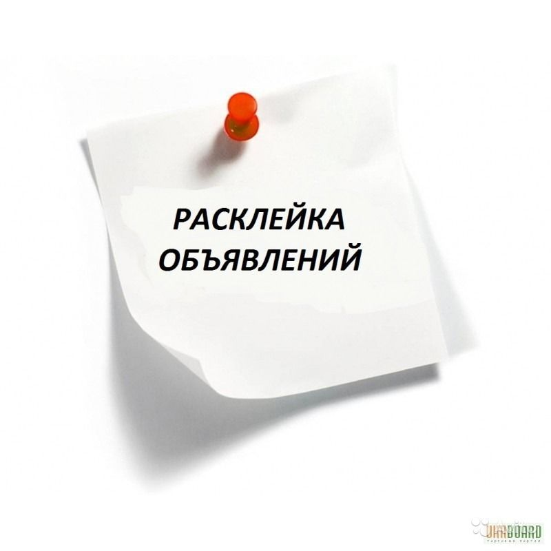 вакансии расклейка объявлений: