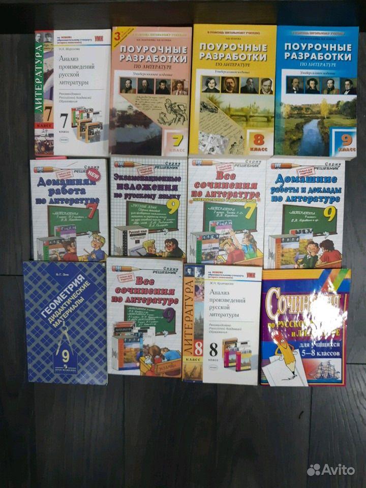 Сборник решебников 7 класс