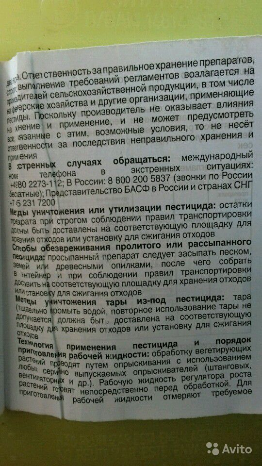 Пестицид, фунгицид купить на Зозу.ру - фотография № 6