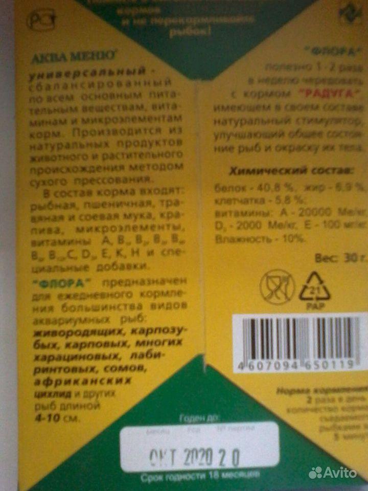 Корм для рыб купить на Зозу.ру - фотография № 3