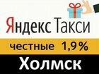 Водитель Яндекс Такси и Убер (Uber) под 1,9 процен