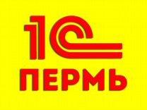 1С программисты в Перми. Быстро