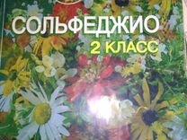 сольфеджио 2 класс варламова семченко ответы