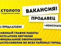 Продавец-консультант — Вакансии в Москве