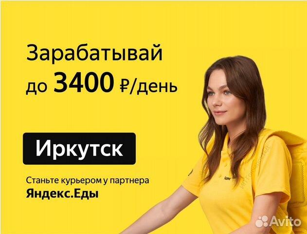 работа для девушек в иркутске с ежедневной оплатой
