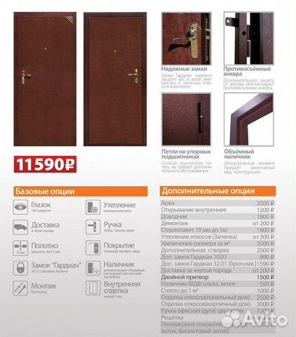 прайс двери стальные наружные