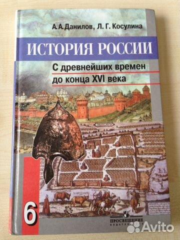 Учебник по истории россии 9 класс данилов косулина - 99423