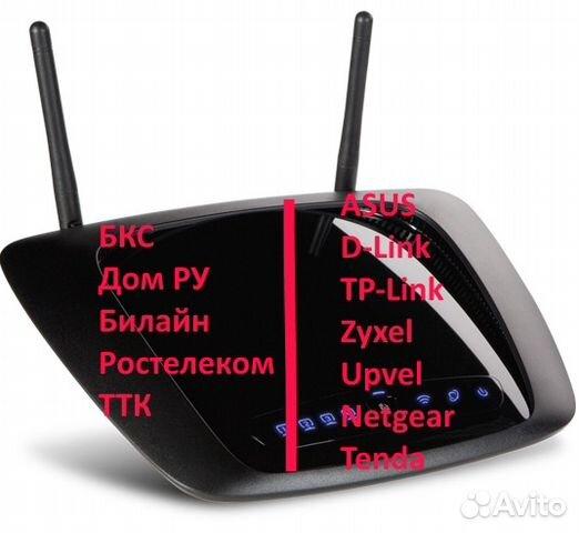 Настройка wifi, установка wi-fi, прошивка wifi, восстановление работоспособ
