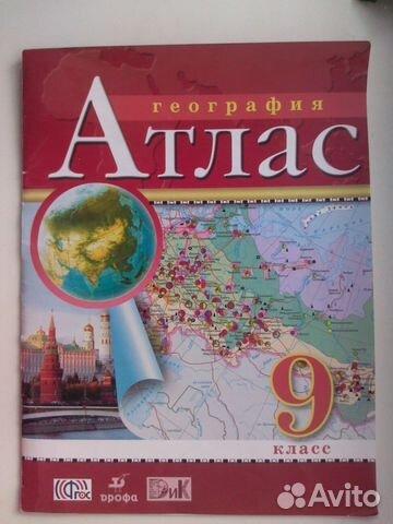 Учебник 9 Класс По Географии