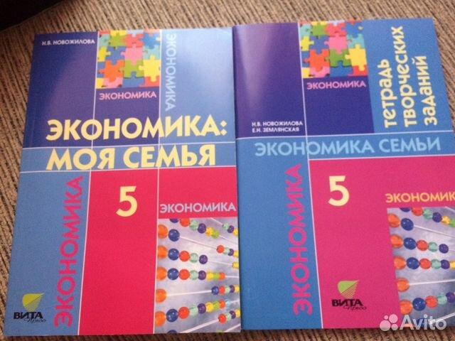 Тетрадь творческих заданий по экономике 5 класса новожилова