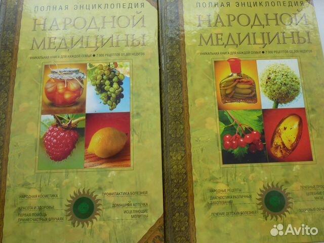 89131896050 Народная медицина, (полная энциклопедия) 2т