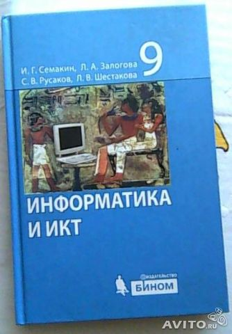 9 кл гдз учебник информатика