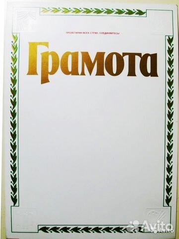 Бланки Грамот и дипломов из СССР купить в Москве на  Бланки Грамот и дипломов из СССР