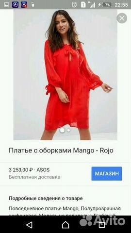 Платье Манго новое 89129399010 купить 1