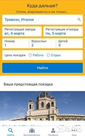Как подать объявление на booking дать объявление армавире бесплатно