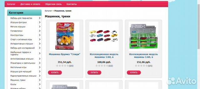 Магазин детских игрушек, Рассрочка. Дропшиппинг купить в Иркутской ... ca508d79966