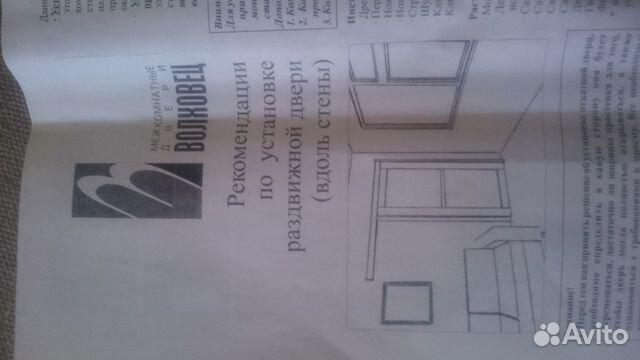 Механизм для раздвижной двери (новый) 89114522761 купить 1