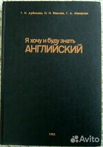 Арбекова я хочу и буду знать английский купить в москве на avito.