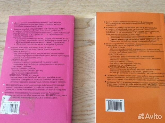 ответы грамматика английского языка проверочные работы 5 класс барашкова