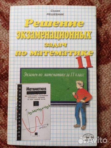 решебник ермаков сборник задач по высшей математике для экономистов
