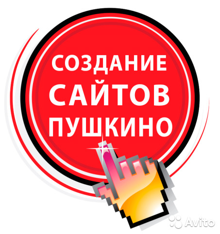 Создание сайта пушкино создание и продвижение сайтов воронеж декарт