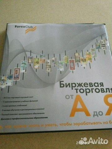 У форекс учебное пособие форекс продать или купить