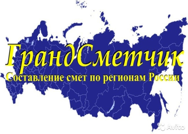 Составление смет по регионам России 89272251762 купить 1