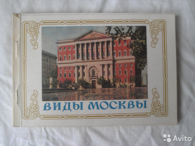 Поздравлением гаи, почтовые открытки 1956 года