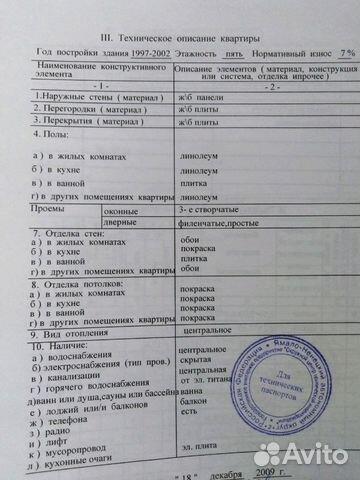 Продается четырехкомнатная квартира за 7 000 000 рублей. г Салехард, ул Зои Космодемьянской.