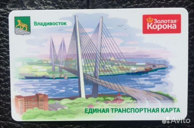 Карта транспортная.Транспортная карта Владивосток 89025052475 купить 1