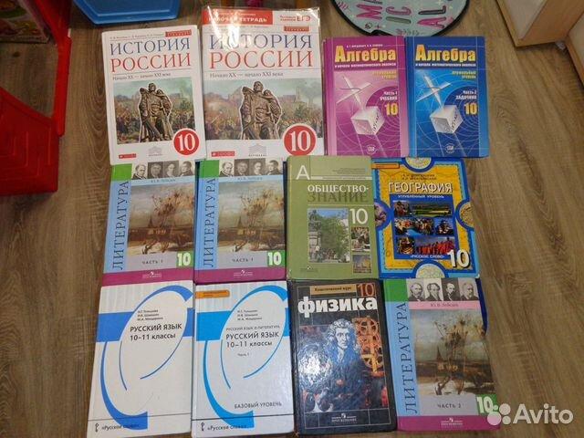 89179847244 Учебники 10 класс