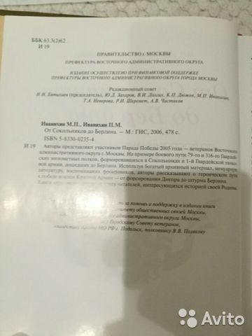 От Сокольников до Берлина М.П. Иванихин купить 3