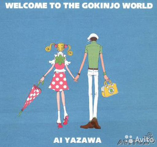 Ai Yazawa - welcome to gokinjo world - artbook