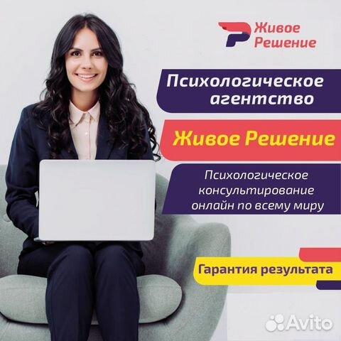 работа онлайн психологом вакансии удаленно
