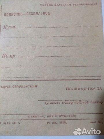 Открытка СССР времен ВОВ в хорошем состоянии 88452460245 купить 5