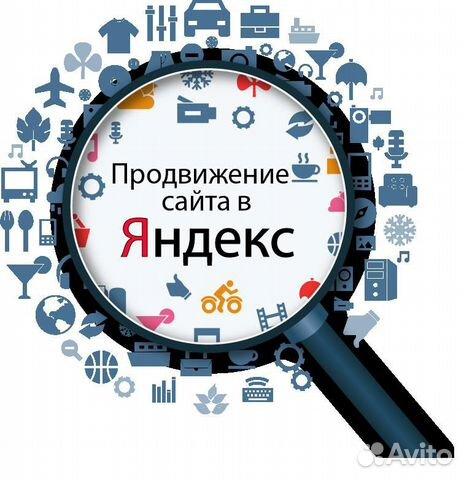 Раскрутка и продвижение сайта в яндексе арселор сайт компании