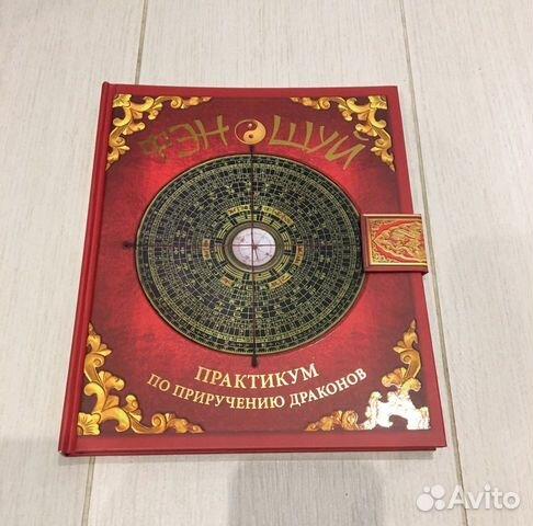 Книга «Фэн-шуй практикум по приручению драконов»  89114050088 купить 1