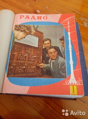 Журнал Радио СССР 89896745371 купить 8
