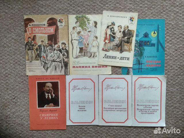Книги о Ленине. (22 апр. В.И. Ленину 150 лет) 89379670577 купить 3