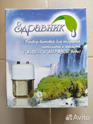 Прибор живой воды  89128565396 купить 1