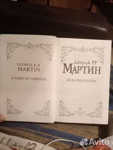 Джордж Мартин Игра престолов  89279198495 купить 3