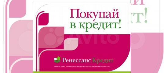 КБ Ренессанс Кредит в Красноармейском районе, Адрес: Волгоград, в этот банк и вам не Сайт банка.